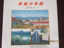 「赤城少年院」視察 2010年 11月 19日-上野 ひろみ