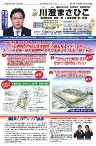 下石神井小学校について 2018年 7月 18日-かわすみ 雅彦